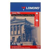Плёнка А4 для чёрно-белой лазерной печати LOMOND, 100 мкм, прозрачная односторонняя, 50 листов (0705415)