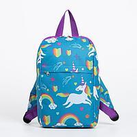 Рюкзак детский, отдел на молнии, 2 наружных кармана, цвет голубой, 'Единорог'