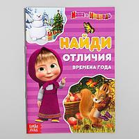Книга «Найди отличия. Времена года», Маша и Медведь, 12 стр.