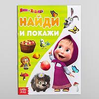 Книга «Найди и покажи. Поиграй со мною», Маша и Медведь, 12 стр.