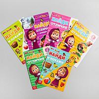 Набор книг «Найди отличия», Маша и Медведь, 6 книг по 12 стр.