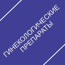Акушерско-гинекологические препараты