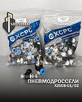 Пневмодроссель XJSC6-01 (XCPC)