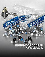 Пневмодроссель XJSC8-02 (XCPC)