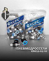 Пневмодроссель XJSC12-02 (XCPC)
