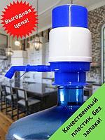 Помпа механическая для воды на бутыль