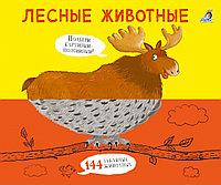 """Детская книга """"Лесные животные"""", (подбери картинки половинки) изд. Робинс"""