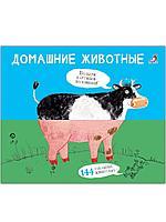 """Детская книга """"Домашние животные"""", (подбери картинки половинки) изд. Робинс"""
