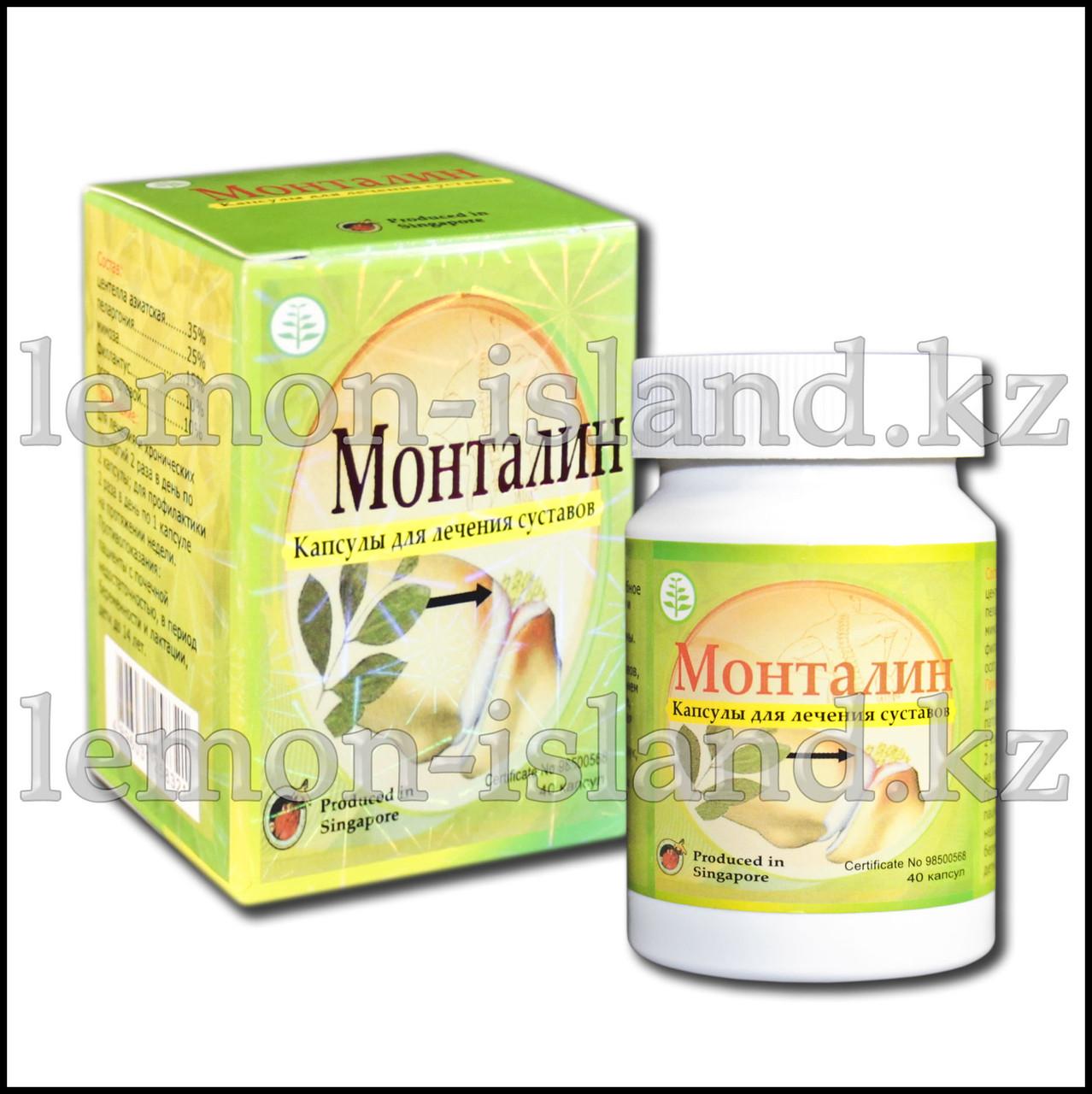 Капсулы для лечения болезней суставов, мышц и костей Montalin (Монталин) (Сингапур).