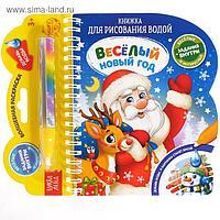 Книжка для рисования водой «Веселый новый год» с водным маркером, 10 стр.