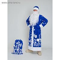 Карнавальный костюм «Дед Мороз в синем», р. 56-58