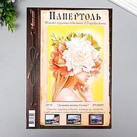 """Папертоль """"Девушки цветы. Солнце"""" 30х40 см"""