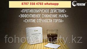 """Санцин Fohow  растворимый напиток - терапия при заражении вируcом,выведение жара, токсинов, """"патогенного огня"""", фото 2"""