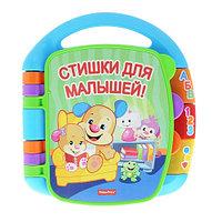 Развивающая игрушка-книжка Fisher Price Стишки для малышей CJW28