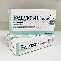 Редуксин15мг капсулы для похудения