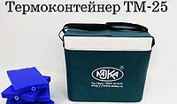 Термоконтейнер медицинский переносной ТМ-25