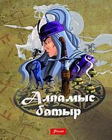 Сейдимбекова А.: Алпамыс батыр: казахский героический эпос