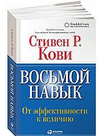 """Книга """"Восьмой навык"""", Стивен Р. Кови, Твердый переплет"""