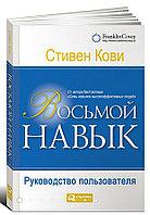 """Книга """"Восьмой навык. Руководство пользователя"""", Стивен Р. Кови, Мягкий переплет"""