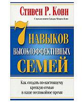 """Книга """"Семь навыков высокоэффектиных семей"""", Стивен Р. Кови, Мягкий переплет"""