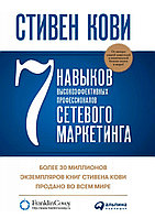 """Книга """"7 навыков высокоэффективных профессионалов сетевого маркетинга"""", Стивен Р. Кови, Твердый переплет"""