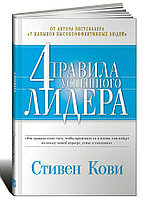 """Книга """"4 правила успешного лидера"""", Стивен Р. Кови, Твердый переплет"""