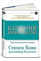 """Книга """"Карьерное преимущество"""", Стивен Р. Кови, Твердый переплет"""