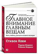 """Книга """"Главное внимание главным вещам Жить, любить, учиться и оставить наследие"""", Стивен Кови"""