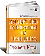 """Книга """"Лидерство основанное на принципах"""", Стивен Кови, Твердый переплет"""