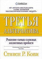 """Книга """"Третья Альтернатива"""", Стивен Р. Кови, Мягкий переплет"""