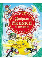 """Книга """"Добрые сказки и стихи(ВЛС)"""", Твердый переплет"""