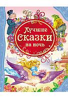 """Книга """"Лучшие сказки на ночь(ВЛС)"""", Твердый переплет"""