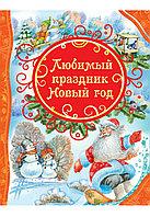 """Книга """"Любимый праздник на Новый Год(ВЛС)"""", Твердый переплет"""