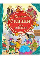 """Книга """"Лучшие сказки для малышей(ВЛС)"""", Твердый переплет"""