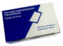Наклейка для ламинирования и оформления карт доступа (Пауч).