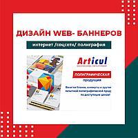 Дизайн web- баннеров