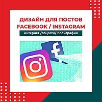 Дизайн для постов facebook/ instagram