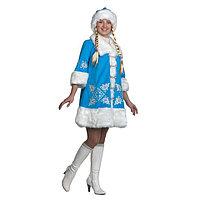 Карнавальный костюм 'Снегурочка', шуба с вышивкой, размер 48, рост 170 см