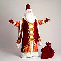 Карнавальный костюм 'Царский Дед Мороз', шуба, шапка, варежки, борода, парик, мешок, р. 54-56, рост 188 см