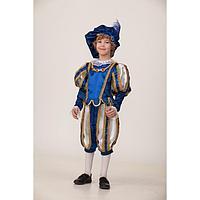 Карнавальный костюм 'Принц', куртка, брюки, головной убор, р. 32, рост 128 см