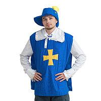 Карнавальный костюм 'Мушкетёр', р-р 52-54, рост 170-175 см, цвет синий