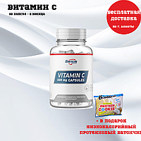 Капсулы Vitamin C
