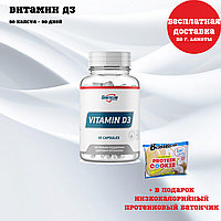 Vitamin D3 холекальциферол 90 капсул