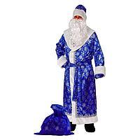 Карнавальный костюм 'Дед Мороз', сатин, р. 54-56, цвет синий