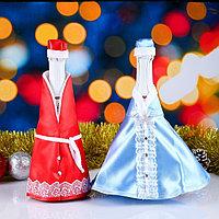 Костюм для шампанского 'Дед Мороз и Снегурочка' цвет голубой и красный