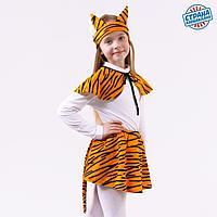 Карнавальный костюм 'Тигрёнок', мех, рост 122-128 см