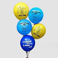 Шар воздушный 12' 'С днём рождения, сын', набор 50 шт.