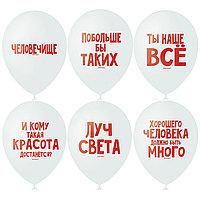 Шар латексный 12' 'Хвалебные шары' пастель, 2 ст., набор 50 шт, цвет белый