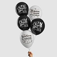 Воздушный шар 'Ты светишь ярче звезд', комплименты для нее, 1 ст., 25 шт., МИКС, 12'