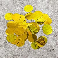 Наполнитель для шара 'Конфетти круг' 2,5 см, фольга, цвет золотой 500г